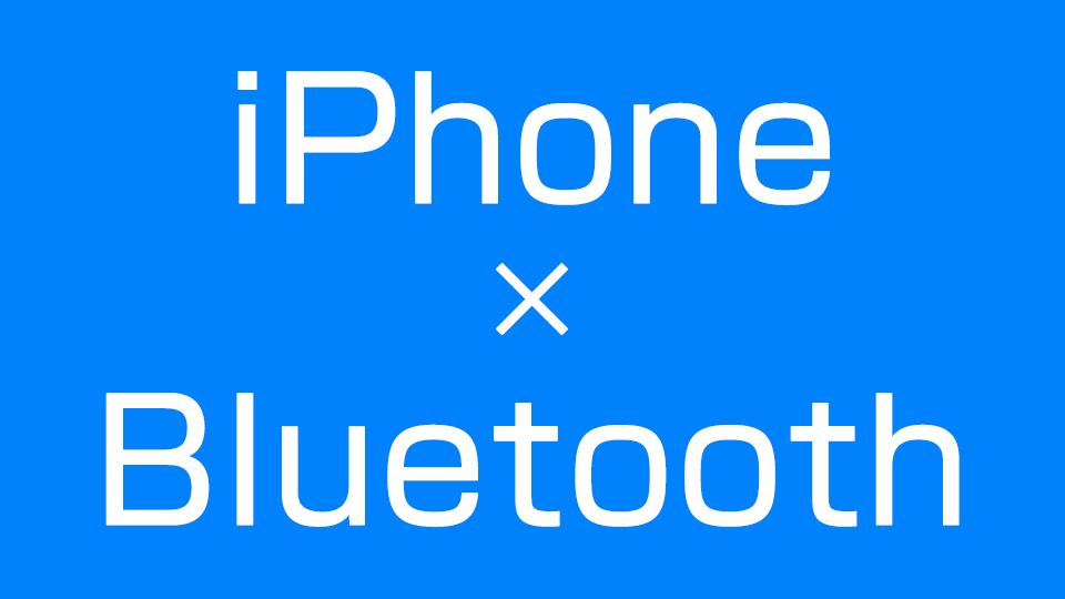 2f3675b11f iPhoneのBluetoothバージョン MONO x MONO